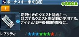 30ボーナスクエスト東京【金】【銀】3