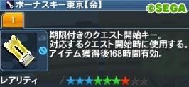 30ボーナスクエスト東京【金】【銀】4