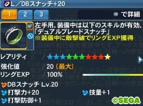 41【スキルリング】 DBスナッチの威力2