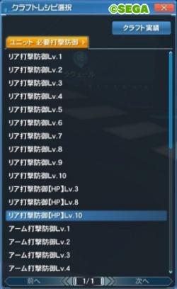 57サイキユニットを特化クラフトしよう!18