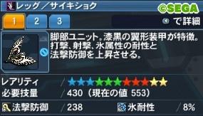 57サイキユニットを特化クラフトしよう!3