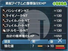 66新世武器の強化方法7