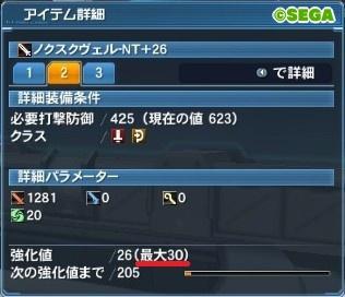 66新世武器の強化方法8