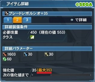 66新世武器の強化方法9