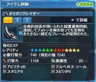 66新世武器の強化方法12