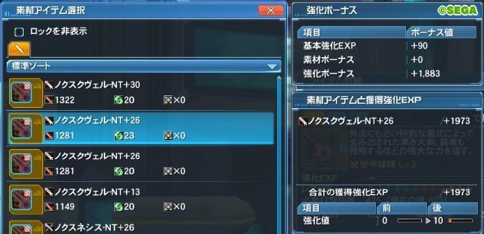 66新世武器の強化方法13