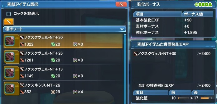 66新世武器の強化方法16