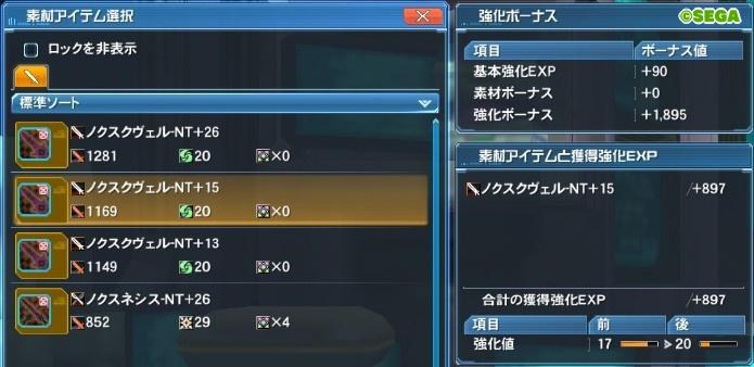 66新世武器の強化方法18