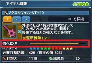 66新世武器の強化方法1