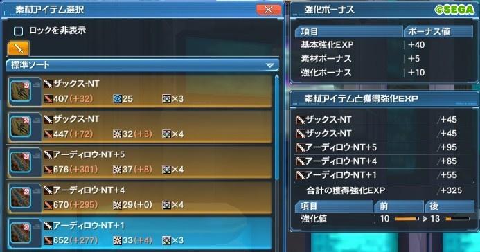 66新世武器の強化方法2
