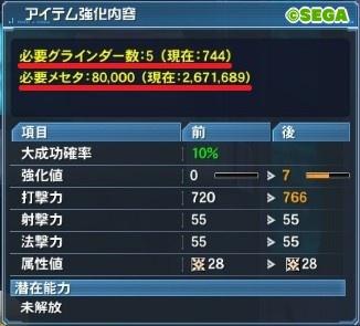 66新世武器の強化方法3