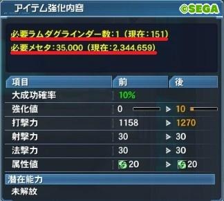 66新世武器の強化方法4