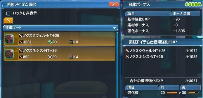 66新世武器の強化方法21