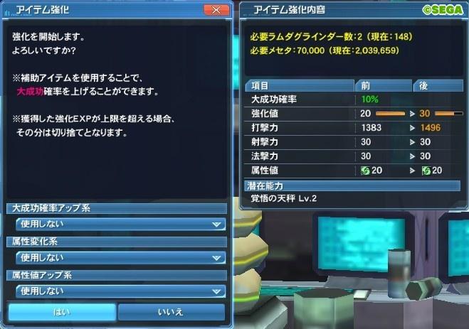 66新世武器の強化方法22