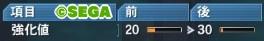 66新世武器の強化方法23