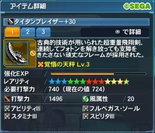 66新世武器の強化方法25