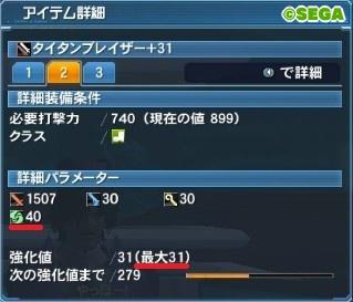 66新世武器の強化方法29