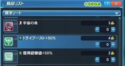 81トライブースト_50%の入手方法11