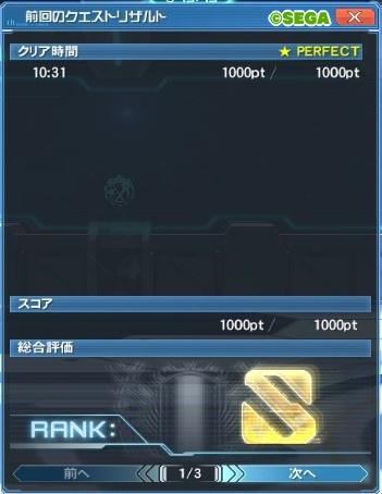 88ソロ花Sランク攻略解説1