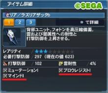 91【報酬期間】初心者向けユニット特殊能力(4スロ、5スロ)2