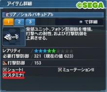 91【報酬期間】初心者向けユニット特殊能力(4スロ、5スロ)3