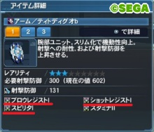 91【報酬期間】初心者向けユニット特殊能力(4スロ、5スロ)4