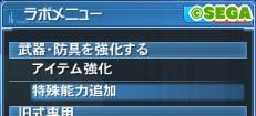 91【報酬期間】初心者向けユニット特殊能力(4スロ、5スロ)5