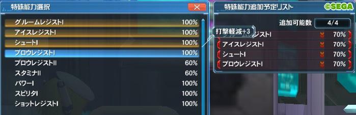 91【報酬期間】初心者向けユニット特殊能力(4スロ、5スロ)6