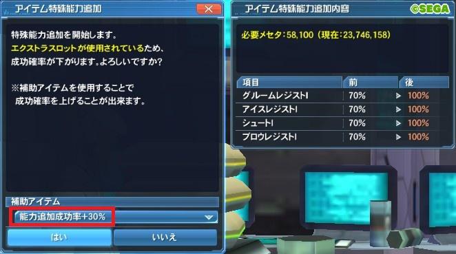 91【報酬期間】初心者向けユニット特殊能力(4スロ、5スロ)7