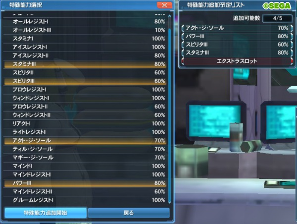 91【報酬期間】初心者向けユニット特殊能力(4スロ、5スロ)9