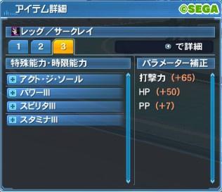 91【報酬期間】初心者向けユニット特殊能力(4スロ、5スロ)11