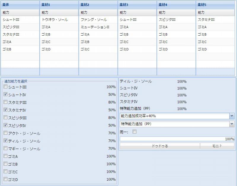 91【報酬期間】初心者向けユニット特殊能力(4スロ、5スロ)13