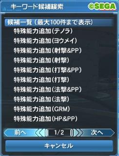 91【報酬期間】初心者向けユニット特殊能力(4スロ、5スロ)14