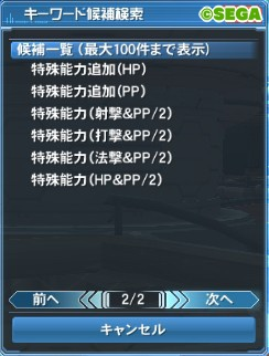 91【報酬期間】初心者向けユニット特殊能力(4スロ、5スロ)15