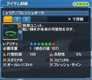 99【新規スタート】初心者おすすめユニット(防具)と入手方法3