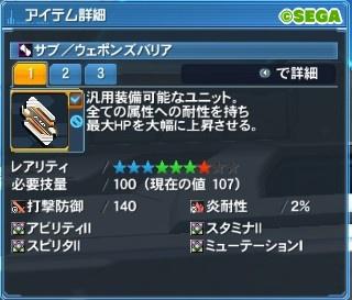 99【新規スタート】初心者おすすめユニット(防具)と入手方法4