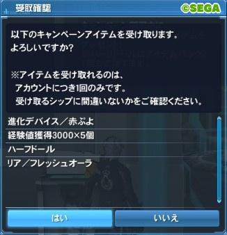 99【新規スタート】初心者おすすめユニット(防具)と入手方法11