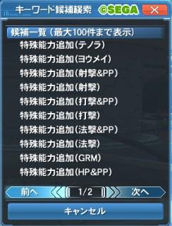 【報酬期間】ユニット特殊能力 ~格安簡単レシピ集~15