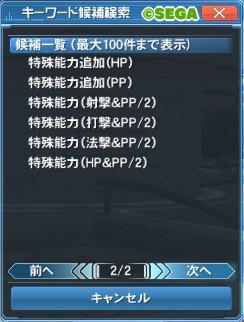 【報酬期間】ユニット特殊能力 ~格安簡単レシピ集~16