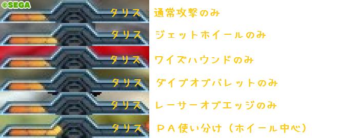 110【ヒーローギアの仕組み】ギアを効率よく溜める方法11