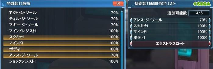 111【特殊能力】ファーブラ・ソールの使い方6