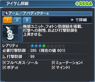 111【特殊能力】ファーブラ・ソールの使い方3