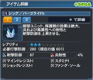111【特殊能力】ファーブラ・ソールの使い方4