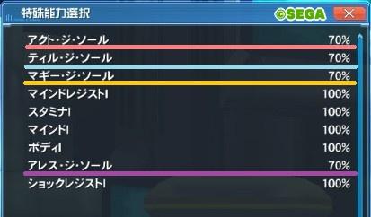 111【特殊能力】ファーブラ・ソールの使い方5