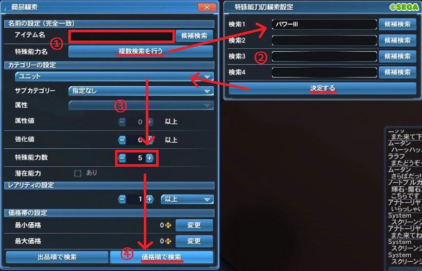 116【金策】メセタの稼ぎ方 上級編5