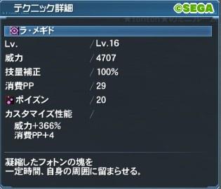 117【1025調整】バウンサーマグの利点9