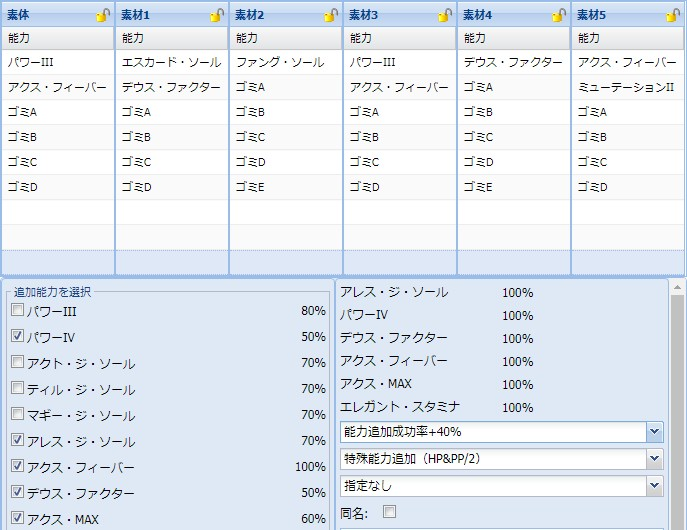 131【報酬期間】簡単!6スロ(打撃重視)汎用ユニット(打110 射法65 HP125 PP13)8
