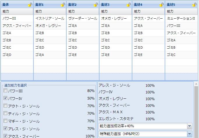 131【報酬期間】簡単!6スロ(打撃重視)汎用ユニット(打110 射法65 HP125 PP13)9