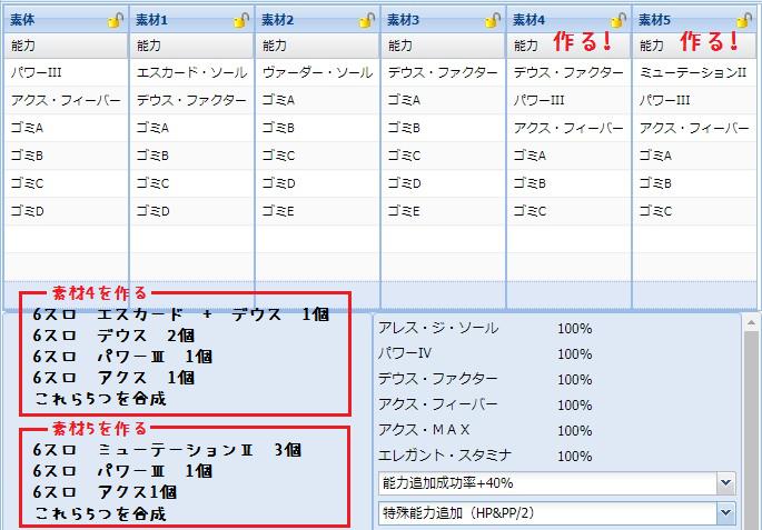 131【報酬期間】簡単!6スロ(打撃重視)汎用ユニット(打110 射法65 HP125 PP13)12