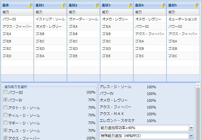 131【報酬期間】簡単!6スロ(打撃重視)汎用ユニット(打110 射法65 HP125 PP13)13